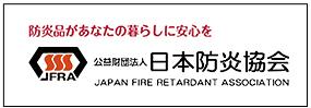 日本防炎協会バナー