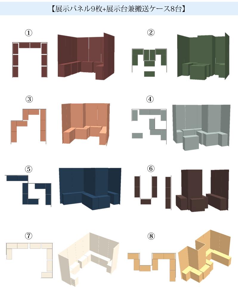 展示パネル9枚+展示台兼搬送ケース8台での展示例