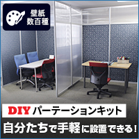 DIYパーテーションキット