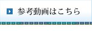 DIY展示会キット専門店動画