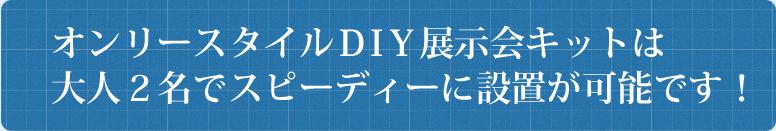 オンリースタイルDIY展示会キットは大人2名でスピーディーに設置が可能です!
